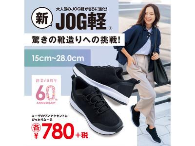 創業60周年記念キャンペーン!靴のヒラキから感謝の気持ちをこめて。 毎月6,010名様に抽選でお得なクーポンが当たる&あの人気商品が記念価格で登場!!