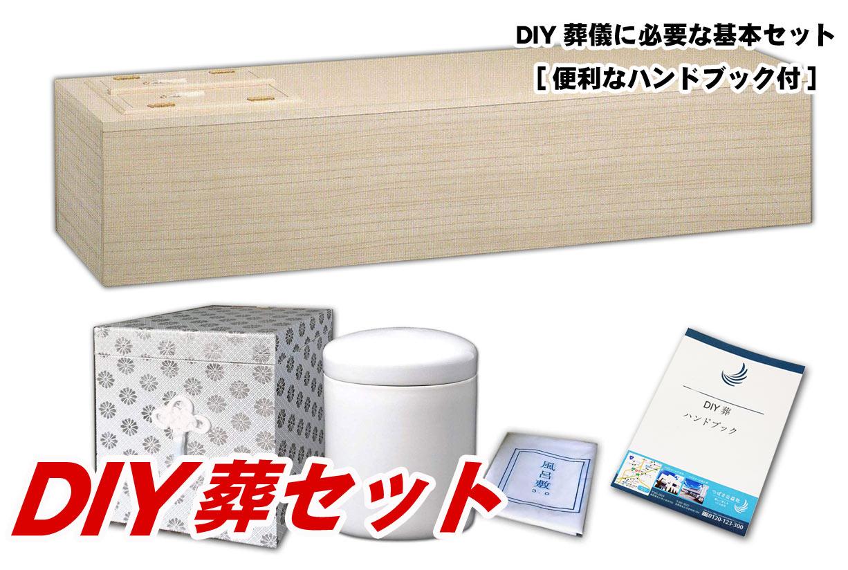 <つばさ公益社 新商品のお知らせ>「DIY葬(自…