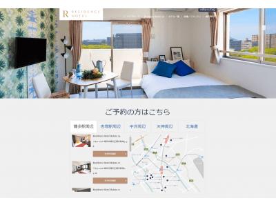 マンション型ホテル『Residence Hotel Hakata』シリーズを運営する株式会社SHIがResidence Hotelの公式サイトをリリース 福岡市博多区