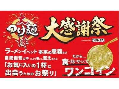 ワンコイン「大つけ麺博」9/28~開催!名店の味が史上最強のコスパ!全国から集結した45人の店主の本気を500円で食べ比べ!