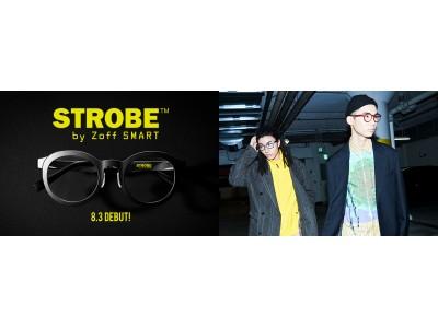身につける人のファッションをより輝かせるメガネ『STROBE(TM) by Zoff SMART』8月3日(金)より発売開始!