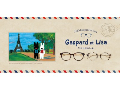 Zoffより、誕生20周年を迎える「リサとガスパール」との初コラボメガネ『Zoff×Gaspard et Lisa』が登場