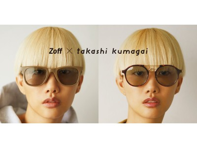 「Zoff×takashi kumagai」コラボレーションモデルが新登場!2019年4月26日(金)より発売開始!