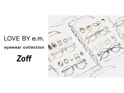 【Zoff】ジュエリーブランド「LOVE BY e.m.」とのコラボレーション第2弾 2019年9月12日(木)発売