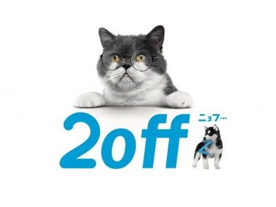 【Zoff】『今だけニャンと!「2off」(ニョフ)ニャンペーン』開始ニャン!「2」ニャまつニャる「off」ニャいっニャいニャン!