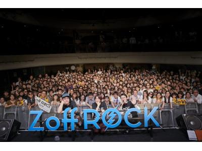 ドレスコードはメガネorサングラス!Zoffが贈る一夜限りのプレミアムイベント「Zoff Rock 2019」開催!!