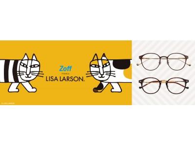 Zoffとリサ・ラーソンとのコラボ「Zoff meets LISA LARSON」大人気しましま柄のマイキーに新たにブチ柄・三毛猫柄が登場!