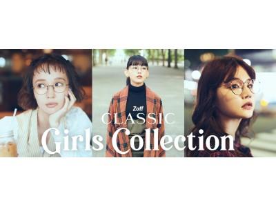 """人気モデル3人が""""いつでも、まいにち""""かけかえたくなるメガネをプロデュース「Zoff CLASSIC Girls Collection -All Day, Every Day-」10月11日(金)発売"""