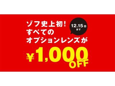 Zoffのオプションレンズは選べる11種類。「ゾフ史上初!オプションレンズ1,000円offキャンペーン」開催!2019年11月1日(金)~12月15日(日)まで