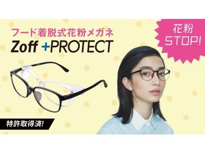 フード取り外し可能な花粉対策メガネ「Zoff  PROTECT」が前年比250%超の爆売れ!