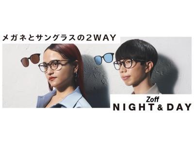 2WAYサングラス「Zoff NIGHT&DAY」のビジュアルモデルにiriとLUCKY TAPESを起用!