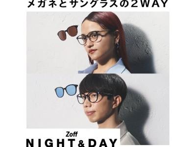 """1本で""""メガネとサングラスの""""2WAYで便利な「Zoff NIGHT&DAY」がリニューアルし3月6日(金)より発売"""