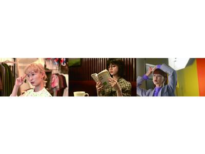 モデル 柴田紗希、村田倫子、菅沼ゆりがメガネをプロデュース!制作の裏側を公開したZoffとのコラボドキュメンタリームービーを発売に先駆けて特別公開!