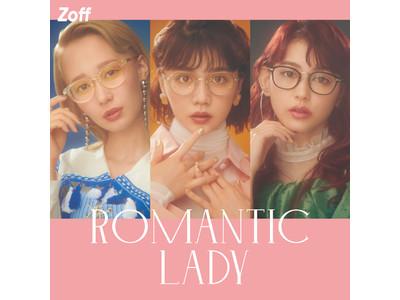 モデル 柴田紗希、村田倫子、菅沼ゆりがメガネをプロデュース「Zoff CLASSIC ROMANTIC LADY」10月2日(金)発売