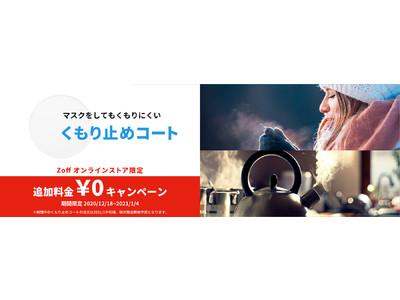 マスク必須のコロナ禍、約3人に1人が悩む「メガネくもり」 Zoffオンラインストア限定で「くもり止め加工の追加料金¥0」に!