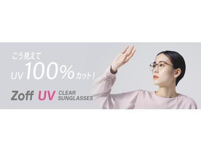 クリアレンズなのでマスクとの相性もGOOD!気軽にできるUV対策「Zoff UV クリアサングラス」に新作モデルがラインアップ