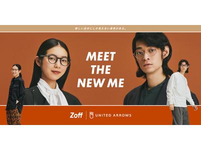 新しいライフスタイルを提案する「Zoff|UNITED ARROWS」コラボアイウェアが2021年10月1日(金)発売