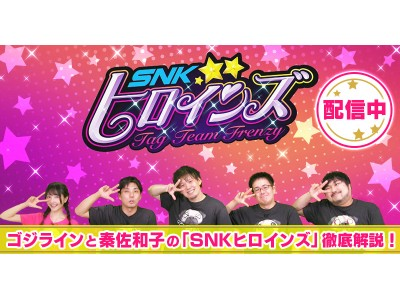 Nintendo SwitchTM/PlayStation(R)4対応ソフト『SNKヒロインズ Tag Team Frenzy』WEB紹介番組を配信開始!