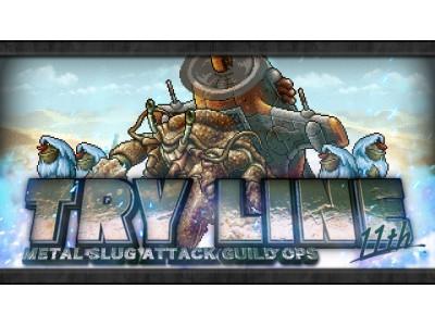 『METAL SLUG ATTACK』 ギルドイベント「TRY LINE 11th」を開催!ギルドで専用マップを攻略して豪華報酬をGETしよう!