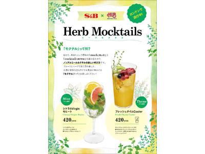 ノンアルコールカクテル 「モクテル」 HUB × エスビー食品 8/3~8/10 期間限定販売!
