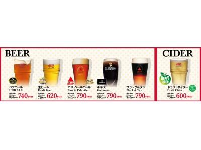 平成最後の夏をビール片手に味わい尽くそう! HAPPY HOURでビールも値引き