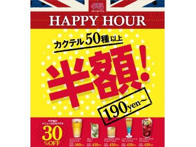 HAPPY HOURでビールも値引き 10月1日より毎日実施!