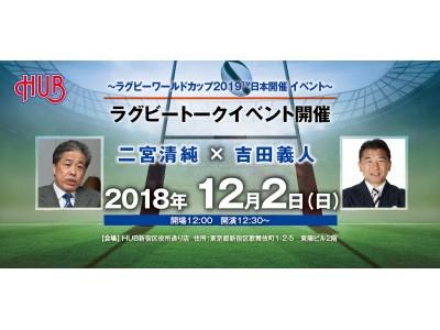 二宮 清純 × 吉田 義人 ラグビートークイベント開催! 12月2日(日) 12:30~