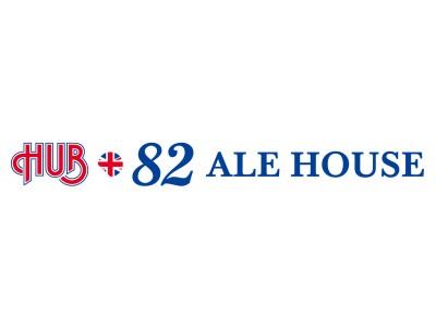英国風PUB「HUB」と「82」が合体! 老若男女が集いコミュニティーが形成される「場」の更なる普及を目指して