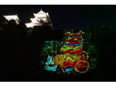 世界遺産・国宝 姫路城で11/30まで開催の「おとぎ幻影伝」に続き「姫路城・ナイトファンタジア」では、年...
