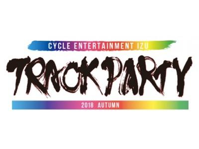 3,000名が熱狂したトラックパーティーが2日間開催へ!日本最大のフェス型サイクルイベント3度目の開催決定!!NIPPO presents TRACK PARTY 2018 in AUTUMN