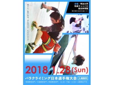 障害者クライミング日本選手権大会2018に、前回大会金メダリストの小林幸一郎が出場