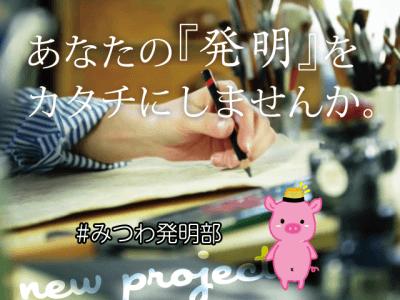 【全国の発明家必見!!】発明・アイデアから商品を生み出すミツワ株式会社「みつわ発明部」が2019年7月22日(月)より開始!