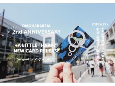 """表参道・原宿のインフォメーションメディア「OMOHARAREAL(オモハラリアル)」が手掛けるプロジェクト「 A LITTLE """"HAPPY""""」に、たなかみさきの描き下ろしイラスト入り特製カードが登場"""