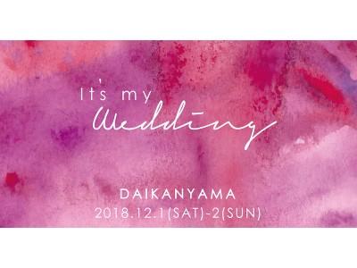 パーティーを楽しむための情報サイト「ARCH DAYS」がプロデュースする、初の花嫁向けイベント「It's my Wedding」開催決定!
