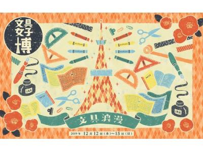 キングジム初出店 日本最大の文具の祭典「文具女子博2019」出店のお知らせ