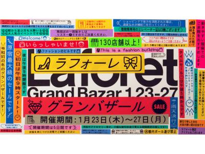 """キングジムの「テプラ」を使った、史上最も """"親切""""な広告ビジュアル ラフォーレ原宿 2020年冬のグランバザールのPRに「テプラ」が採用"""