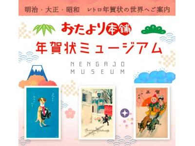 日本人の心を映す、明治・大正・昭和のレトロ年賀状を一挙公開! 年賀状印刷のおたより本舗がWebサイト『年賀状ミュージアム』をオープン