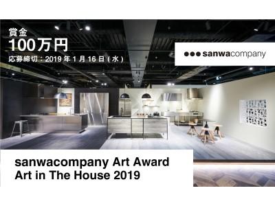 グランプリは誰の手に! アート作品展示プランコンペティション サンワカンパニー「sanwacompany Art Award 2019」2月5日、授賞式・作品お披露目レセプションパーティー開催!