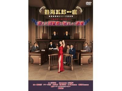 三宅裕司率いる「熱海五郎一座」 藤原紀香をゲストに迎えたシリーズ第四弾のDVDリリース決定!