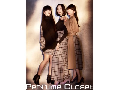 PerfumeのFashion Project『Perfume Closet』第3弾 2018年10月17日(水)午前10:30から販売開始