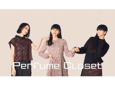 Perfumeのファッションプロジェクト「Perfume Closet」第4弾【Phase2】となる、メンバー監修の2020SS企画 を1月22日(水)より販売開始