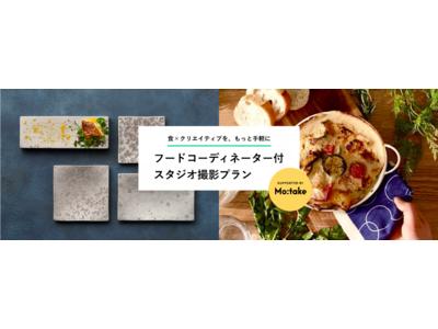 【食×クリエイティブを、もっと手軽に】食の魅力を発信したい方がフードコーディネートの効いた撮影をよりスムーズに発注可能に。フードコーディネーター付スタジオ撮影プランをサービスリリース。