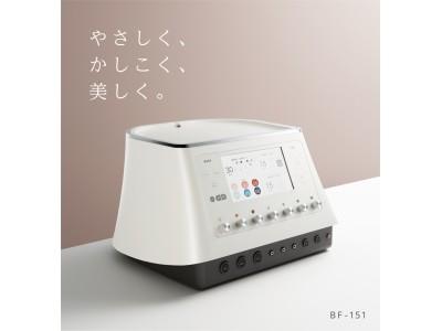 伊藤超短波、エステサロン向けトータルケア美容器「BF-151」を新発売