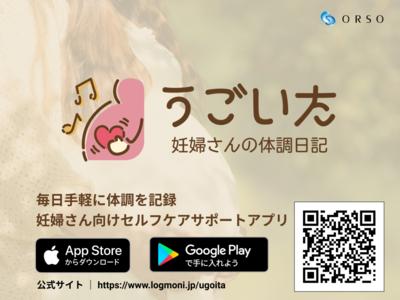 ORSO、妊婦さん向け体調記録アプリ「うごいた 妊婦さんの体調日記」を北海道大学COIと共同開発し、本日より活用開始