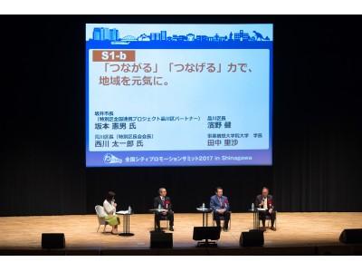 11月29、30日 九州初「全国シティプロモーションサミット2018 in 佐賀」開催