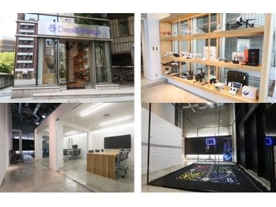 世界初・業界初のドローン便利ツール&サービスを提供する会員制サービス「スカイビジネス会員」の体験型ドローンビジネスショップ「ドローン ザ ワールド」東京千代田店が7月30日(月)オープン