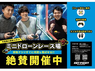 名古屋&千葉で初開催!松坂屋名古屋店、千葉BIGHOPにて2019年2月23日(土)に「スカイファイト」が2店舗同時にオープン