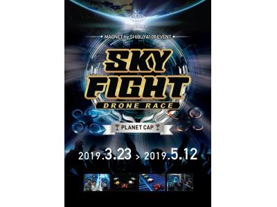 ドローンレースが渋谷に上陸!「スカイファイト」マグネット バイ シブヤ109がオープン!2019年3月23日(土)よりプラネットカップイベントを開催