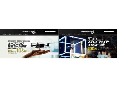 【ドローンネット】商品を買うたびに無料チケットがもらえる!ネット通販「スカイファイト ストア」誕生!