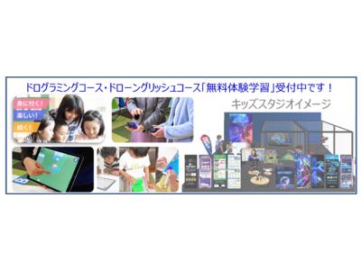 ドローン×プログラミング学習 & ドローン×英会話学習 「スカイファイトキッズスタジオ福岡・北九州に続々とOPEN」